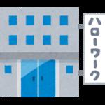 ハローワーク姫路大手前庁舎の営業時間|混雑しない時間帯は?